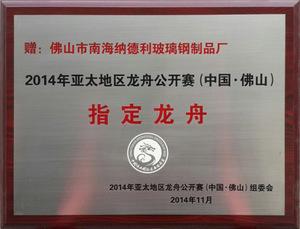 2014年亚太地区龙舟公开赛(中国.佛山)指定龙舟