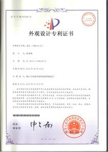 22人龙舟外观专利证书